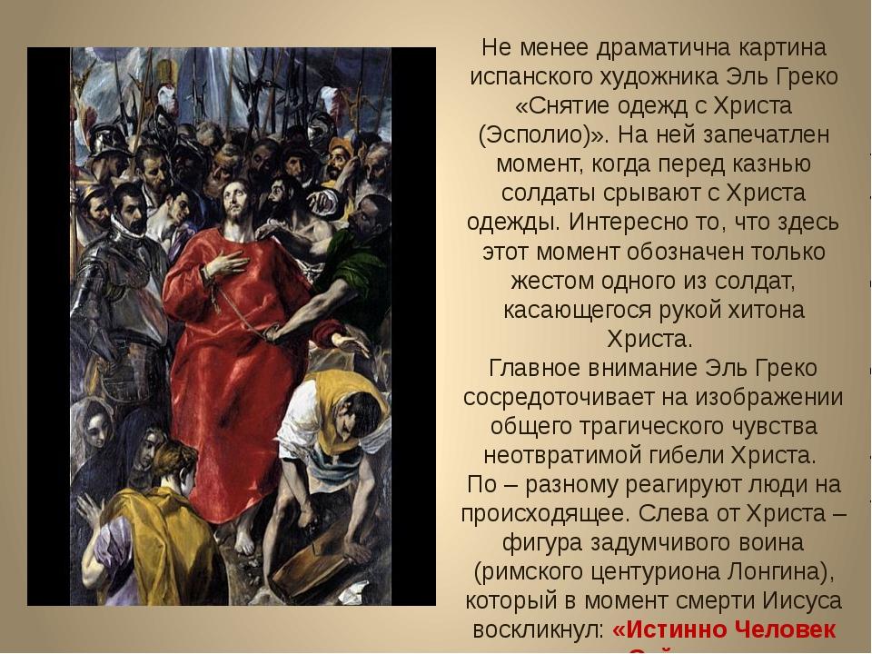 Не менее драматична картина испанского художника Эль Греко «Снятие одежд с Хр...