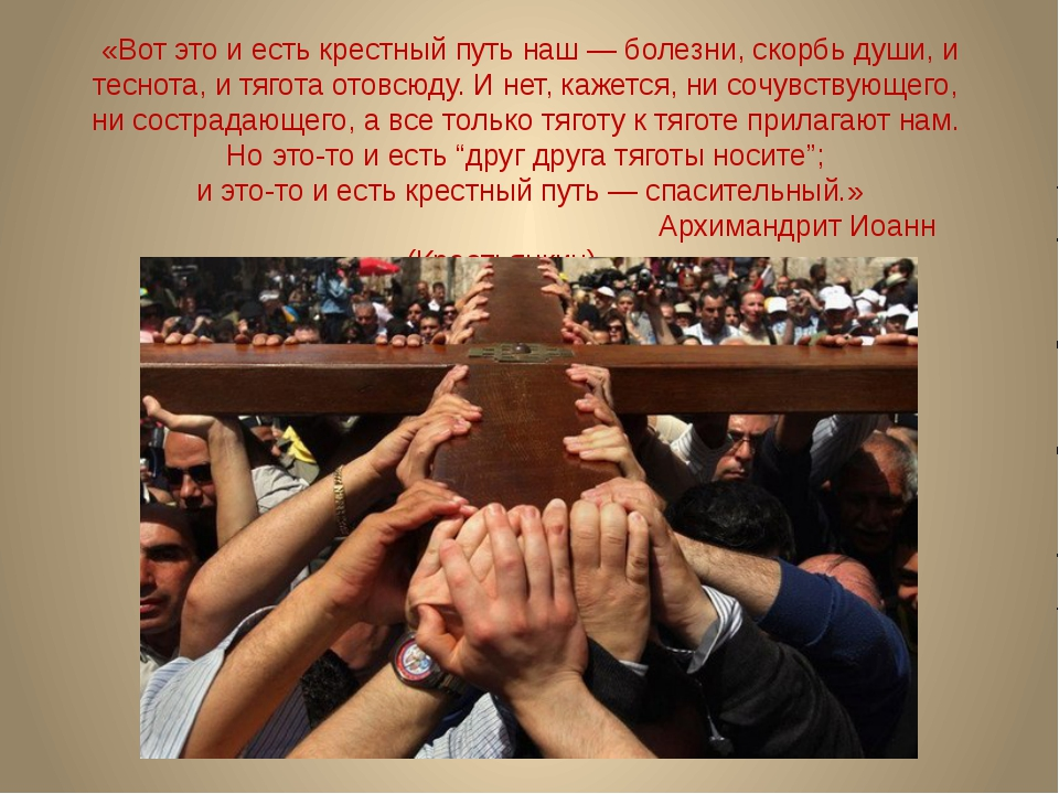 «Вот это и есть крестный путь наш — болезни, скорбь души, и теснота, и тягота...