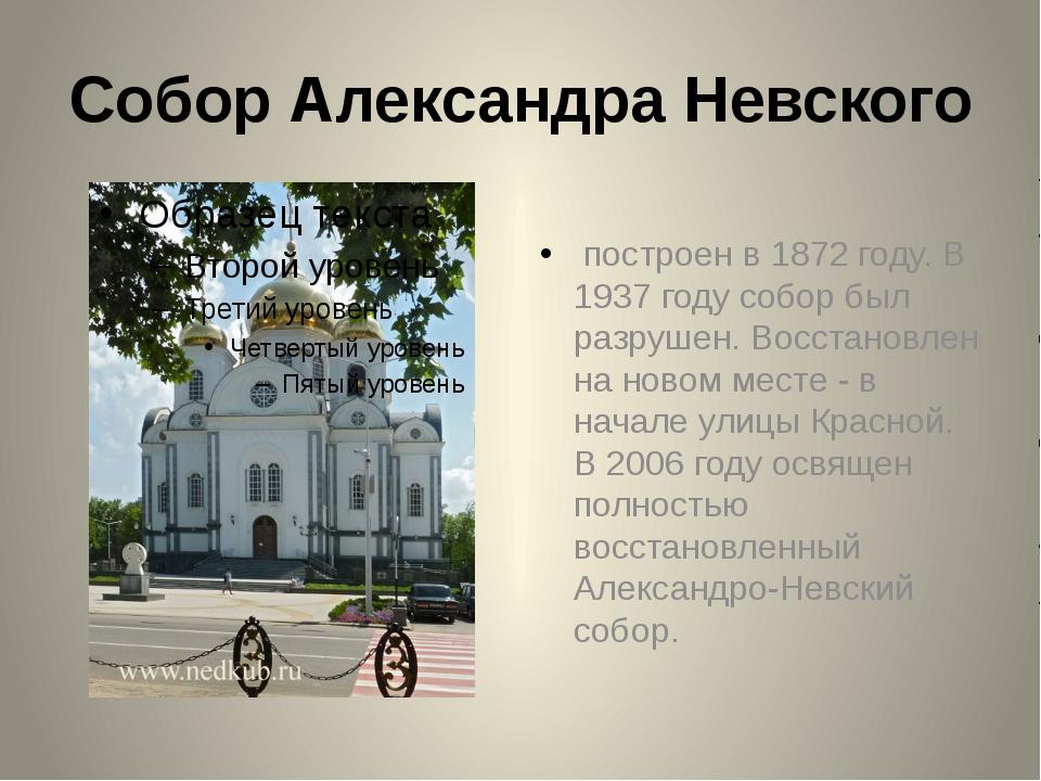 """презентация по кубановедению """"Достопримечательности Краснодара&quot"""