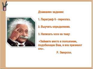 Домашнее задание: 1. Параграф 6 - пересказ. 2. Выучить определения. 3. Написа