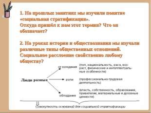 1. На прошлых занятиях мы изучили понятие «социальная стратификация». Откуда