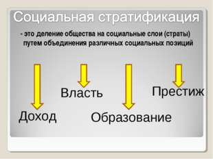- это деление общества на социальные слои (страты) путем объединения различны