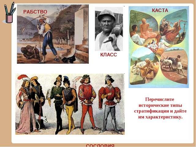 РАБСТВО КЛАСС КАСТА СОСЛОВИЯ Перечислите исторические типы стратификации и да...