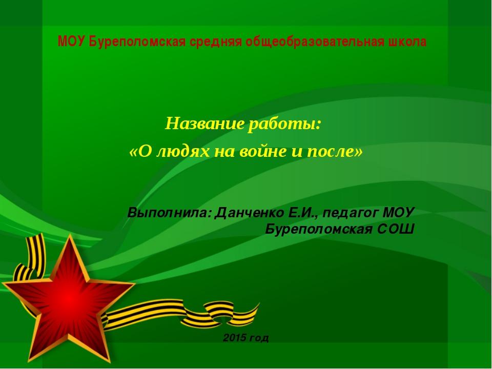 МОУ Буреполомская средняя общеобразовательная школа Название работы: «О людях...
