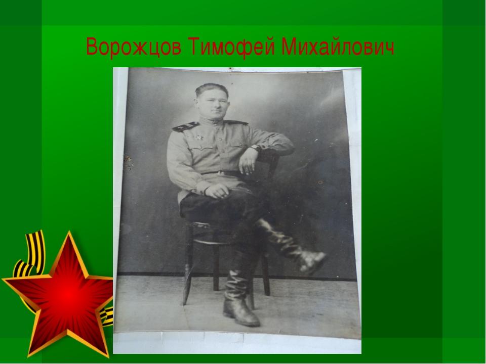 Ворожцов Тимофей Михайлович