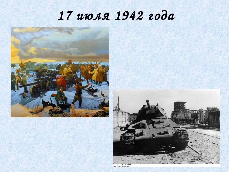 17 июля 1942 года