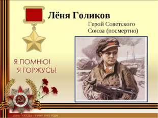 Лёня Голиков Герой Советского Союза (посмертно)