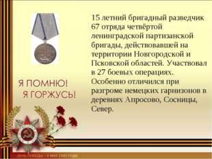 15 летний бригадный разведчик 67 отряда четвёртой ленинградской партизанской