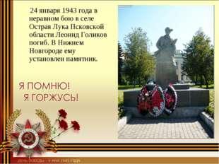 24 января1943 годав неравном бою в селе Острая Лука Псковской области Леон