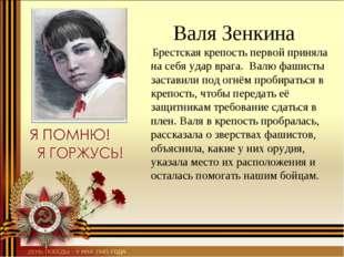 Валя Зенкина Брестская крепость первой приняла на себя удар врага. Валю фаш