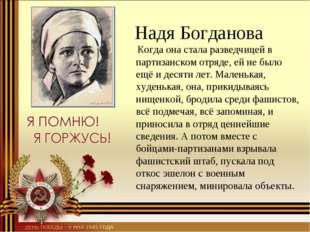 Надя Богданова Когда она стала разведчицей в партизанском отряде, ей не было
