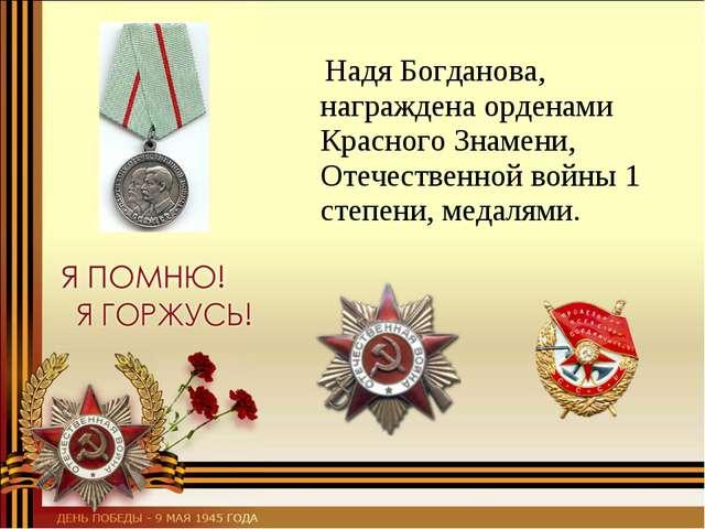 Надя Богданова, награждена орденами Красного Знамени, Отечественной войны 1...