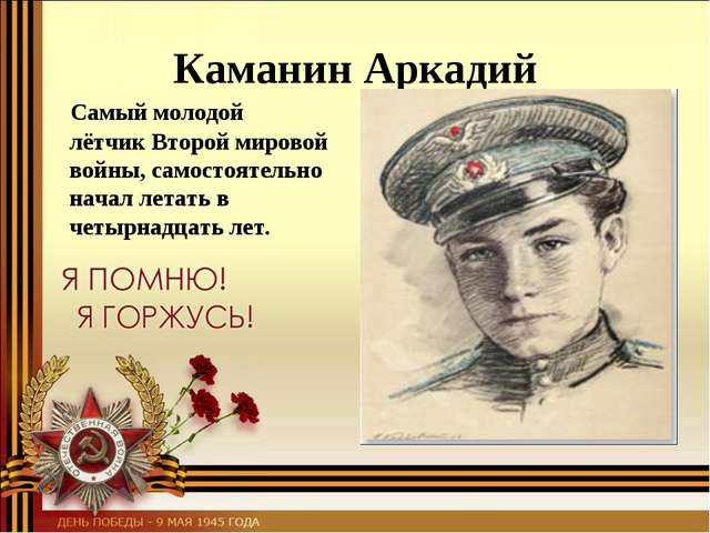 Каманин Аркадий Самый молодой лётчикВторой мировой войны, самостоятельно нач...