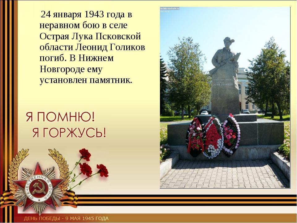 24 января1943 годав неравном бою в селе Острая Лука Псковской области Леон...