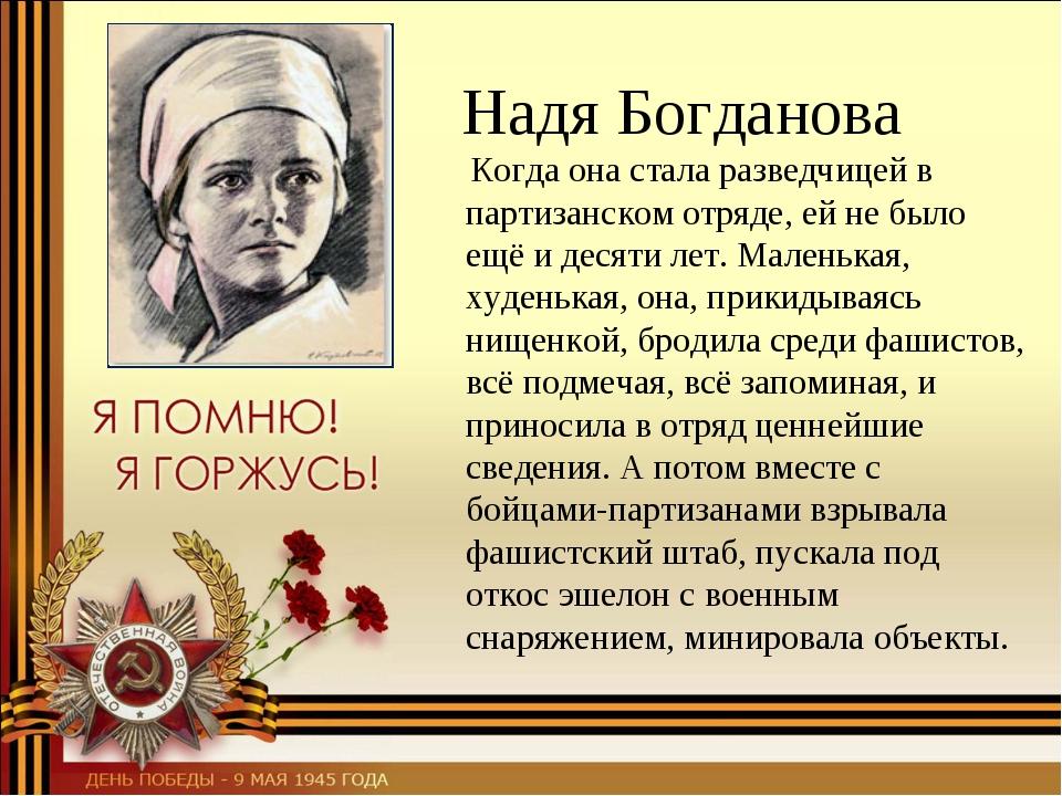 Надя Богданова Когда она стала разведчицей в партизанском отряде, ей не было...