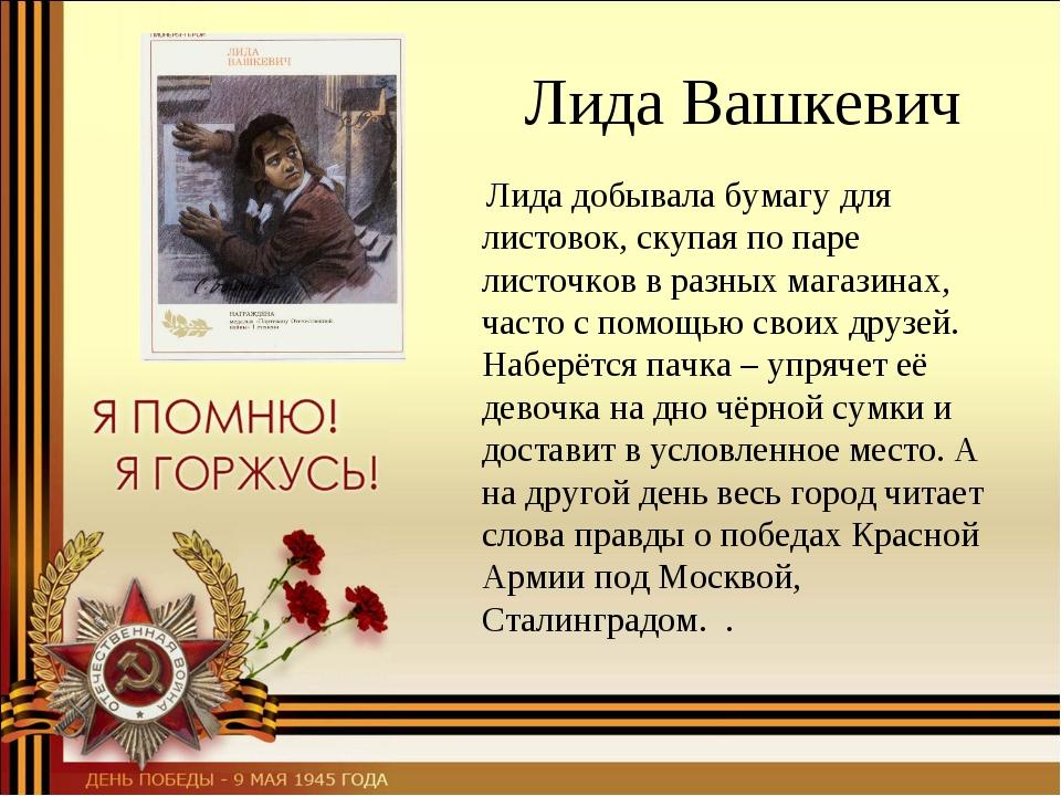 Лида Вашкевич Лида добывала бумагу для листовок, скупая по паре листочков в...
