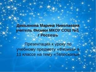 Демьянова Марина Николаевна учитель Физики МКОУ СОШ №1 г Россошь Презентация