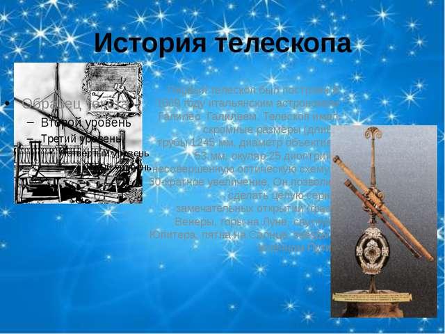 История телескопа Первый телескоп был построен в 1609году итальянским астрон...