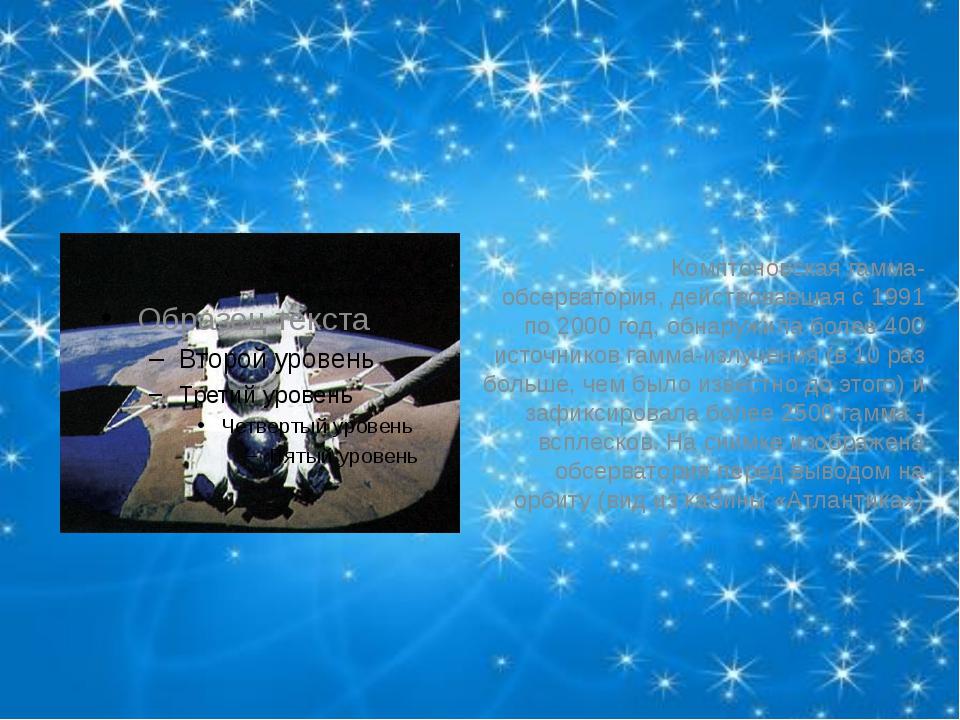 Комптоновская гамма-обсерватория, действовавшая с 1991 по 2000 год, обнаружи...