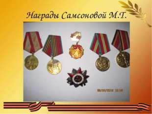 Награды Самсоновой М.Т.