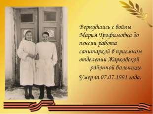 Вернувшись с войны Мария Трофимовна до пенсии работа санитаркой в приемном о