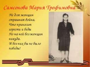 Самсонова Мария Трофимовна Не для женщин страшная война, Что приносит горест