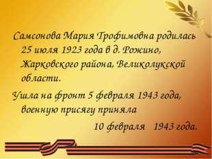 Самсонова Мария Трофимовна родилась 25 июля 1923 года в д. Рожино, Жарковског