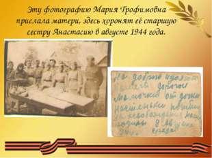 Эту фотографию Мария Трофимовна прислала матери, здесь хоронят её старшую сес