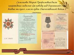 Самсонова Мария Трофимовна была награждена медалью «За победу над Германией»