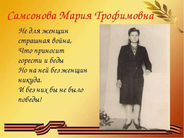 Самсонова Мария Трофимовна Не для женщин страшная война, Что приносит горест...
