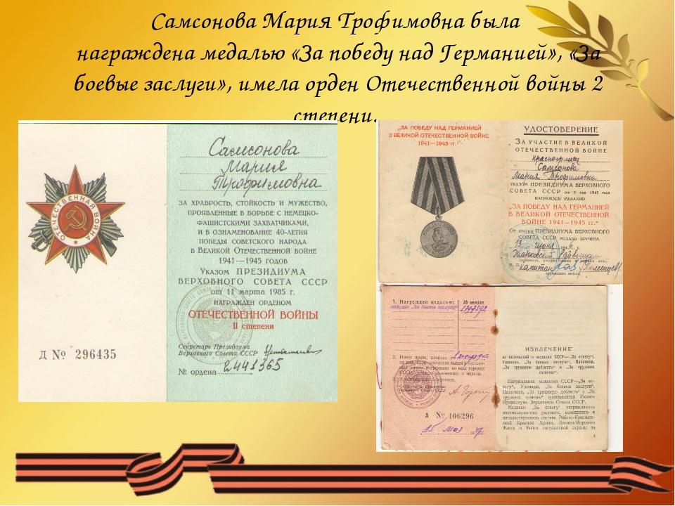 Самсонова Мария Трофимовна была награждена медалью «За победу над Германией»...