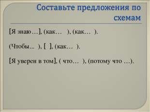 [Я знаю…], (как… ), (как… ). (Чтобы... ), [ ], (как… ). [Я уверен в том], ( ч