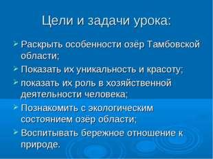 Цели и задачи урока: Раскрыть особенности озёр Тамбовской области; Показать и