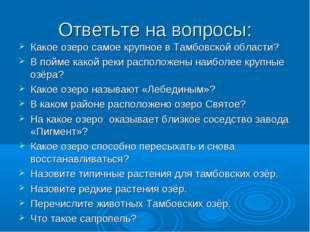 Ответьте на вопросы: Какое озеро самое крупное в Тамбовской области? В пойме