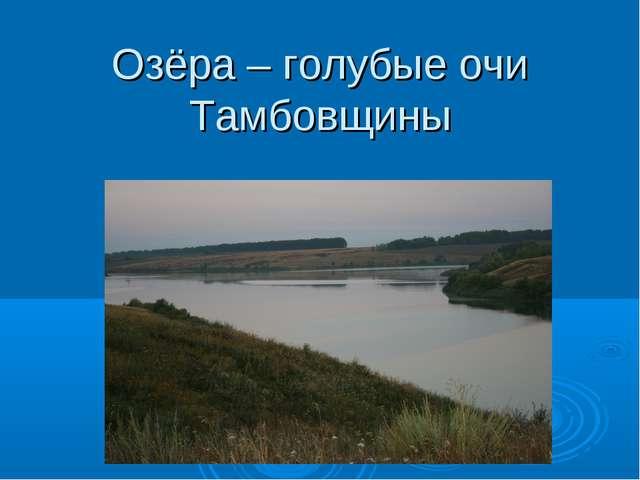 Озёра – голубые очи Тамбовщины