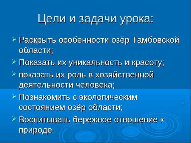 Цели и задачи урока: Раскрыть особенности озёр Тамбовской области; Показать и...