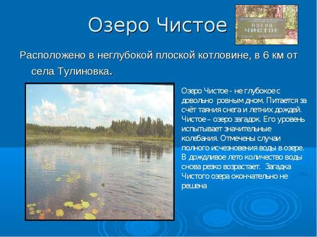 Озеро Чистое Расположено в неглубокой плоской котловине, в 6 км от села Тулин...