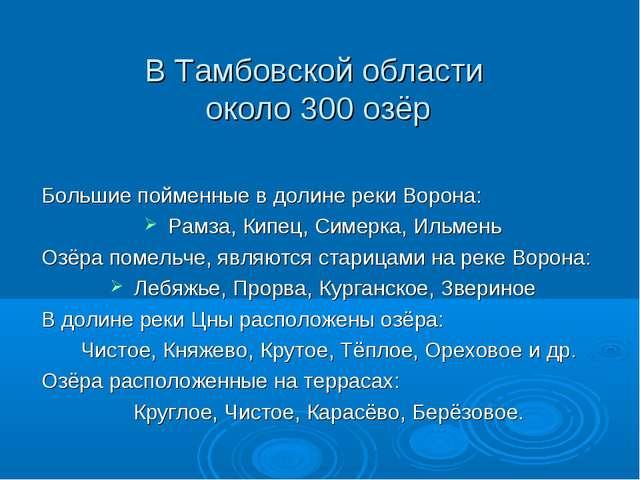 В Тамбовской области около 300 озёр Большие пойменные в долине реки Ворона: Р...