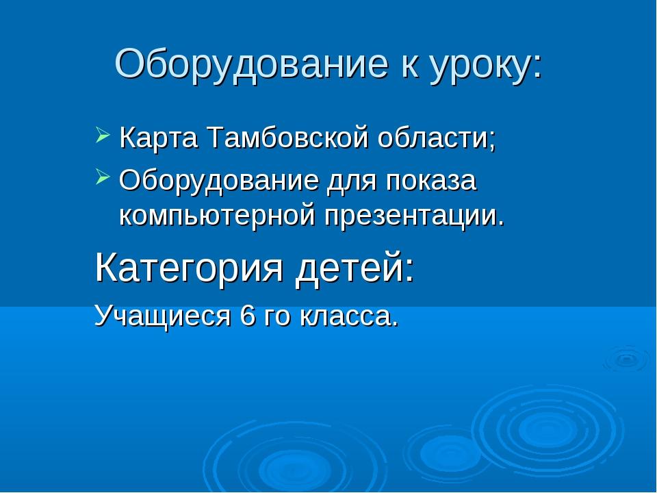 Оборудование к уроку: Карта Тамбовской области; Оборудование для показа компь...