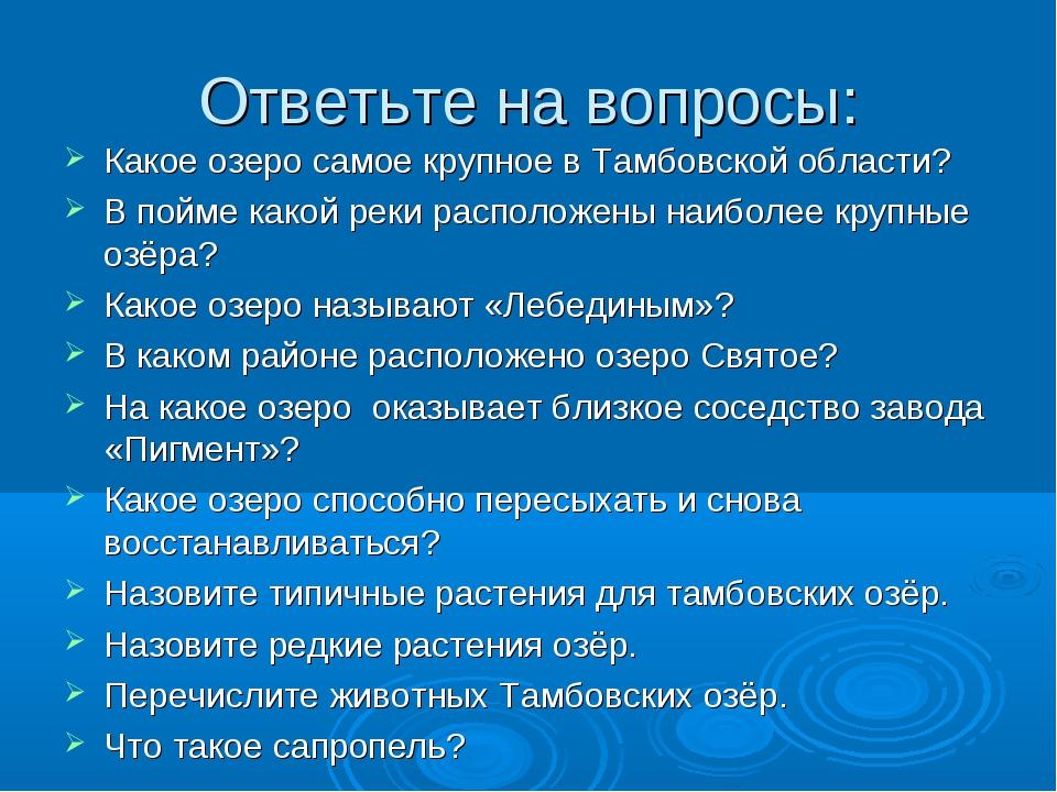 Ответьте на вопросы: Какое озеро самое крупное в Тамбовской области? В пойме...