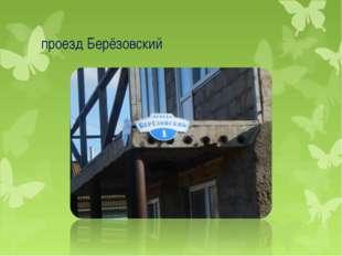 проезд Берёзовский