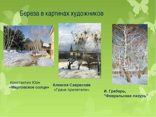 Береза в картинах художников Алексея Саврасова «Грачи прилетели». Константин...