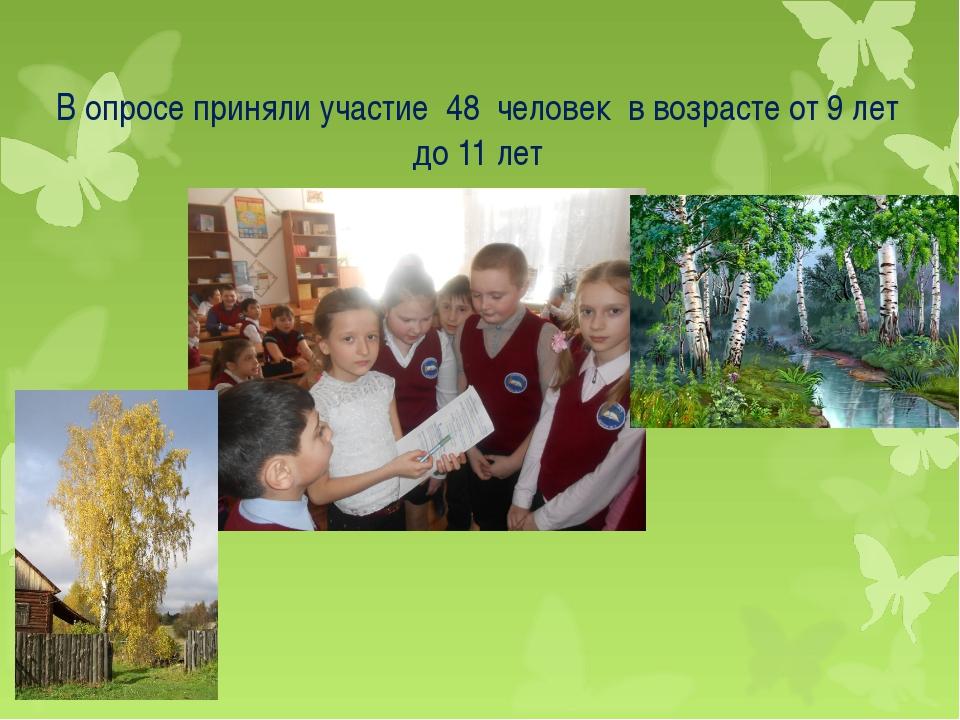 В опросе приняли участие 48 человек в возрасте от 9 лет до 11 лет