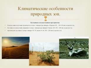 Пустынные и полупустынные пространства: Полупустыни и пустыни тропического по