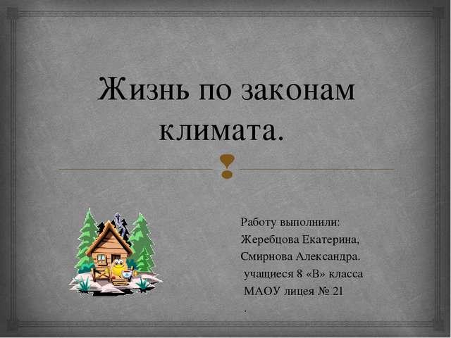 Жизнь по законам климата. Работу выполнили: Жеребцова Екатерина, Смирнова Ал...