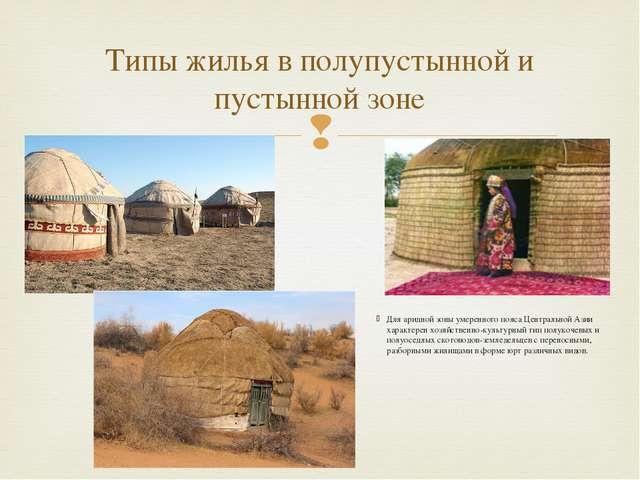 Для аридной зоны умеренного пояса Центральной Азии характерен хозяйственно-ку...