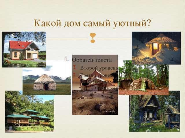 Какой дом самый уютный? 