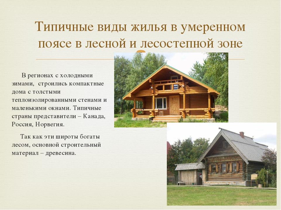 В регионах с холодными зимами, строились компактные дома с толстыми теплоизо...