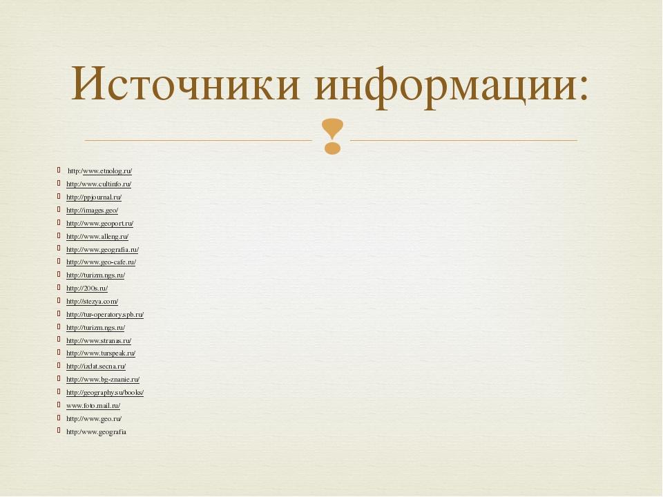 http:/www.etnolog.ru/ http:/www.cultinfo.ru/ http://ppjournal.ru/ http://ima...