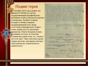 Подвиг героя 3 сентября 1944 года в районе зап. деревни КУРЕНЫ на участке под